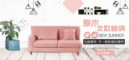 清新简约家居欧式家具沙发促销banner