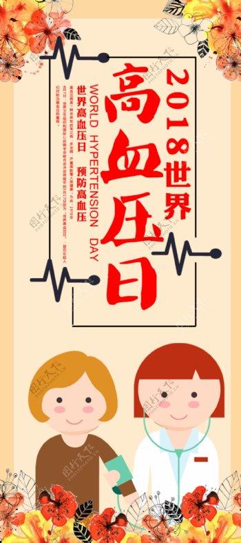 千库原创世界高血压日温馨宣传X展架