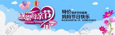 千库原创母亲节蓝色清新特惠活动淘宝Banner