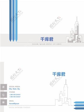企业蓝色清新简约时尚名片设计