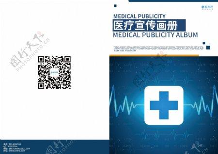 蓝色医疗科技画册封面