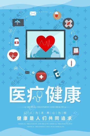 蓝色医疗健康宣传海报