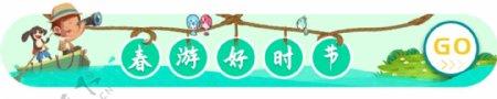 春游绿色UI网页电商胶囊banner