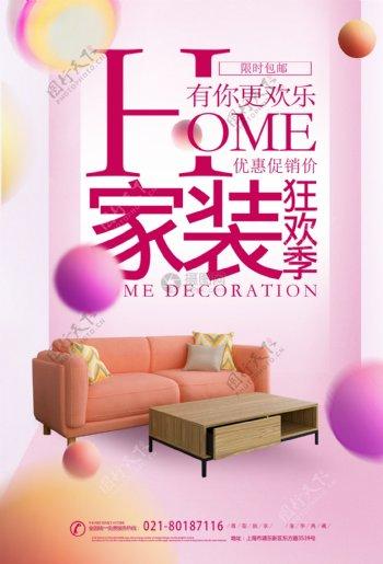 粉色高端家装海报