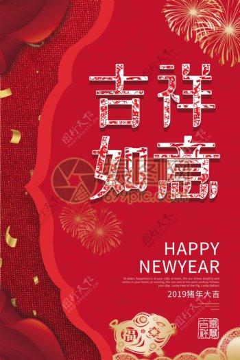 红色猪年吉祥如意节日祝福海报