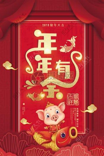 红色新年年年有余节日祝福海报
