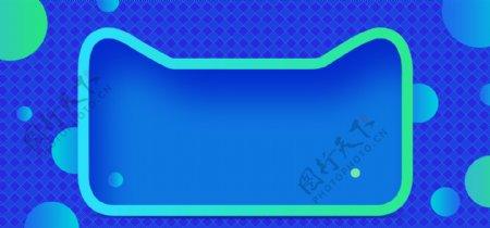 淘宝电商蓝色背景素材