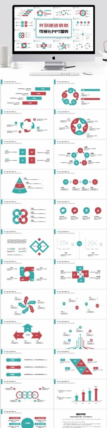 简约并列递进信息可视化PPT图表
