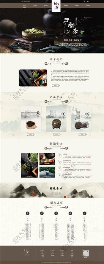 秘茶web端官网