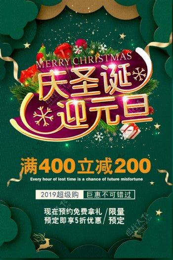 迎元旦庆圣诞海报