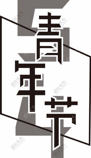 原创设计青年节艺术字五四