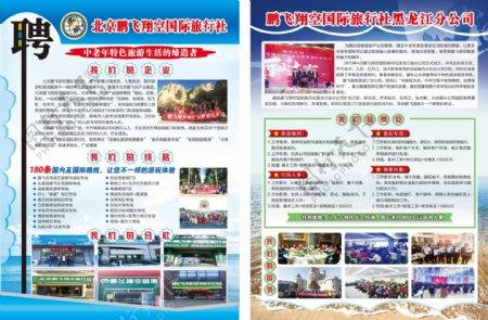 旅行社宣传彩页