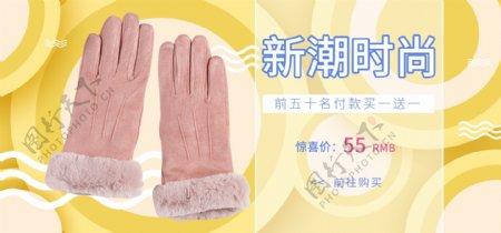 黄色简约手套海报