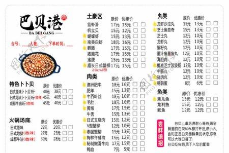 简单海鲜火锅菜单纯白背景图