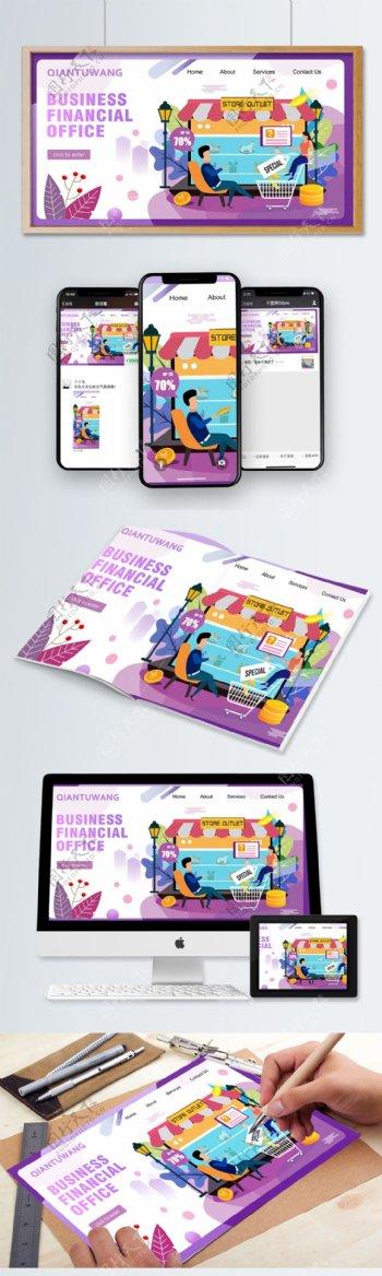 扁平插画购物商务人物网页配图