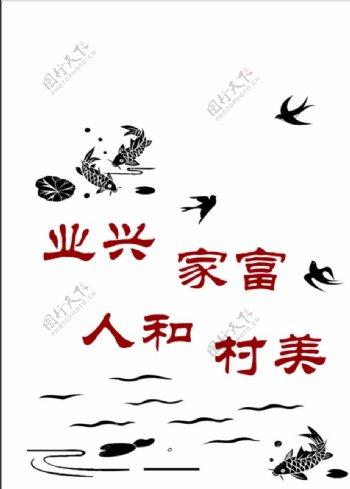 文化墙河水鱼儿小鱼燕子