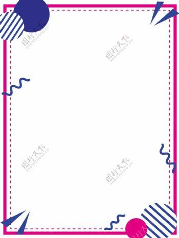 原创粉色蓝色几何背景纹理边框