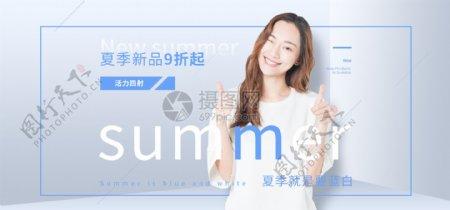 夏季上新纯白衬衫促销淘宝banner