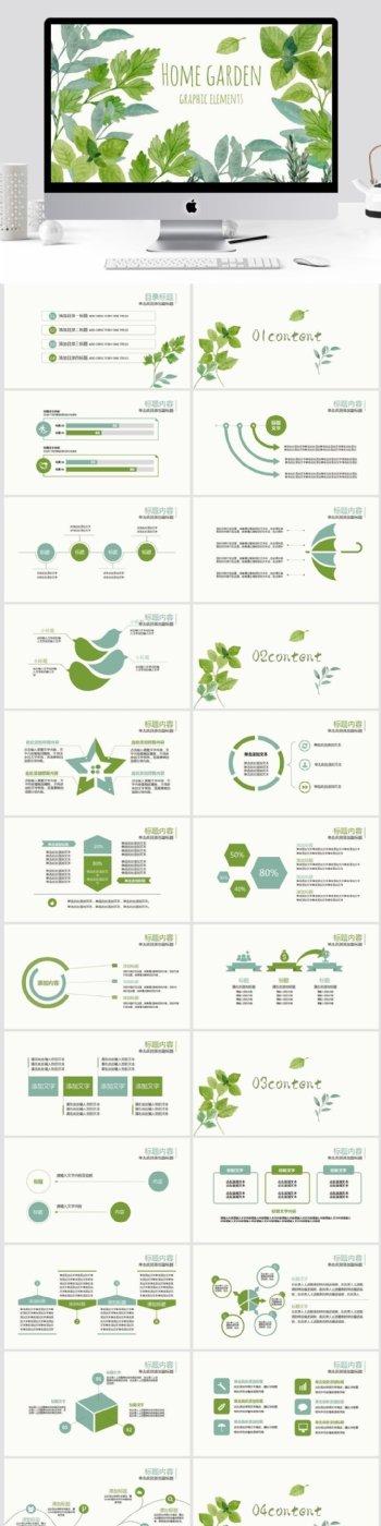 森系绿叶英文版PPT工作汇报模板
