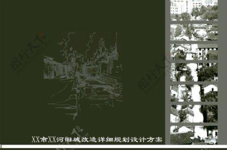 景观文本封面效果图