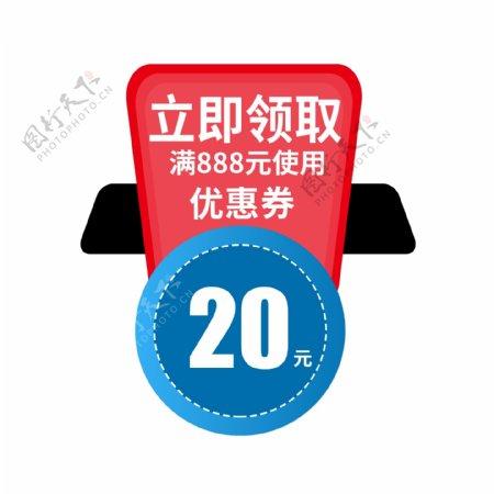 电商活动促销标签优惠券
