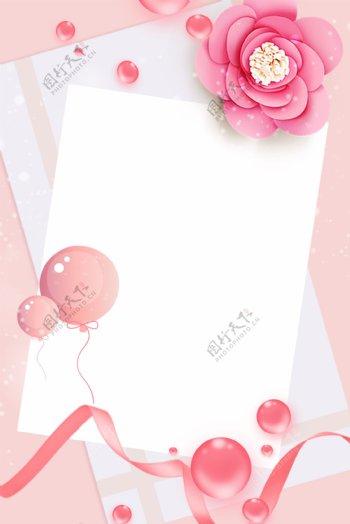 简约小清新浪漫情人节粉色促销背景