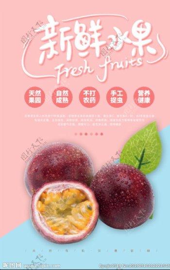 新鲜水果粉色背景PSD海报