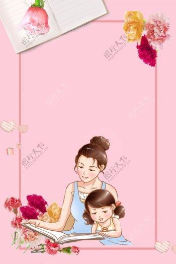 卡通边框粉色母亲节背景