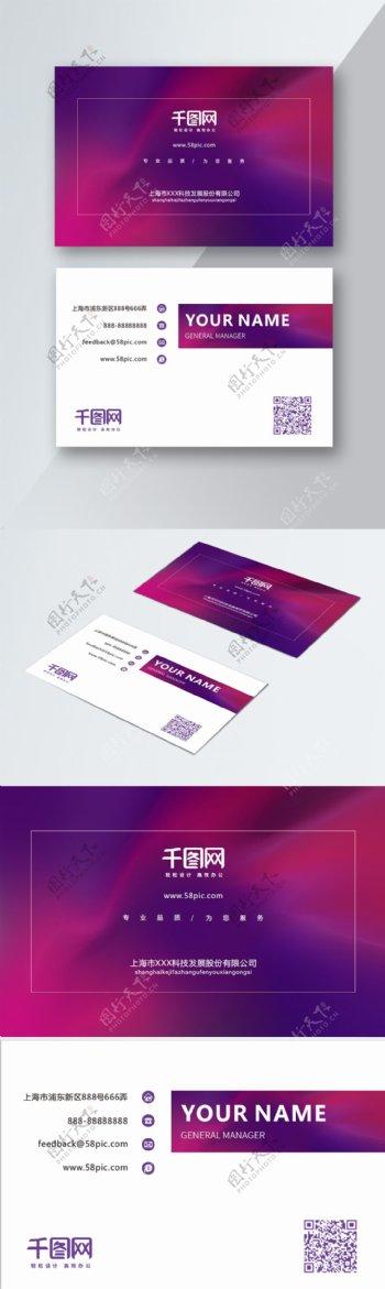 紫色商务简约名片设计