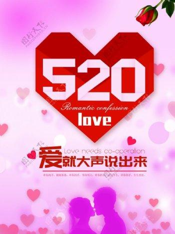 520告白宣传海报