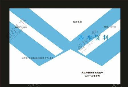 蓝色封面跆拳梦想设计