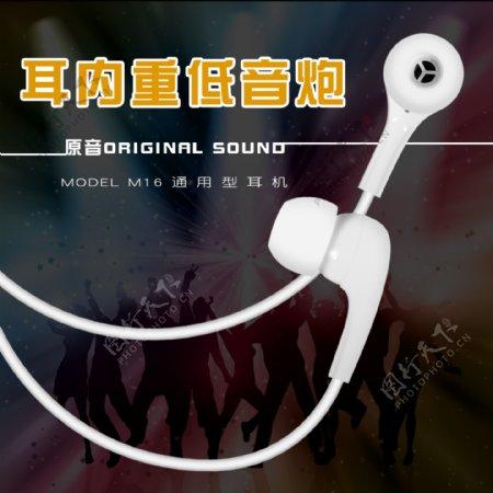 入耳式线控耳机耳麦