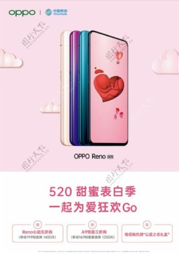 OPPO移动520活动海报