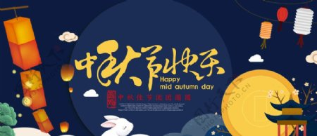 中秋节快乐淘宝海报设计