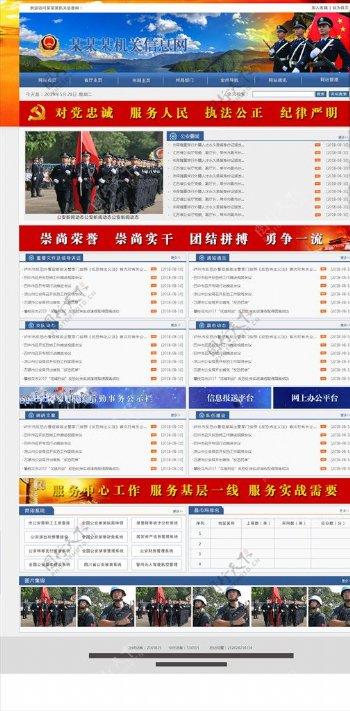 政府网类web网站设计图