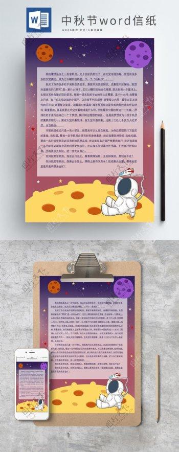 中秋节航天员卡通Word信纸