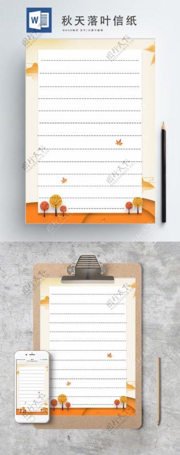 秋天信纸清新可爱