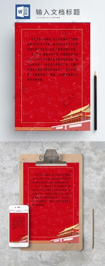 党建信纸天安门红色