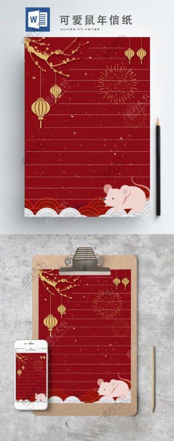 鼠年老鼠可爱信纸