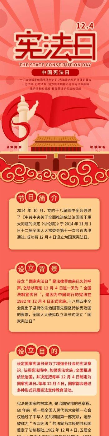 中国宪法日法制宣传信息长图
