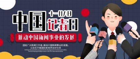 中国记者日简约公众号配图