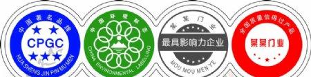 门业标志著名品牌环境认证标志