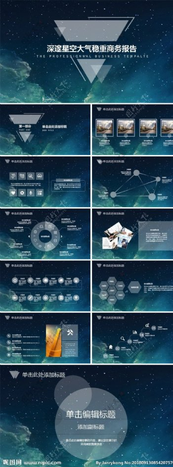 璀璨星空IOS风商务PPT模板