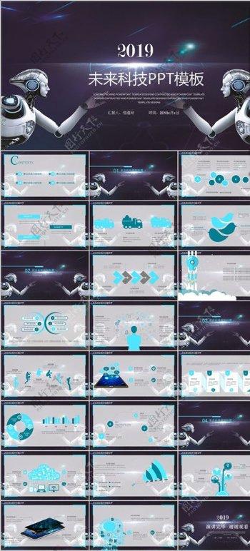 人工智能未来科技PPT模板下载