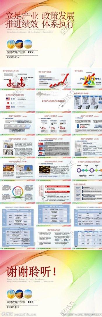 产业政策发展绩效动态PPT模板
