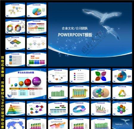 企业文化PPT背景
