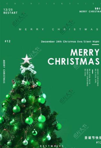 绿色简约圣诞节活动海报模板