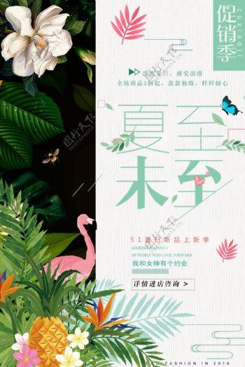 海报设计花朵火烈鸟