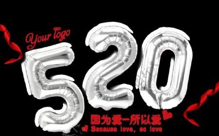 520因为爱所以爱