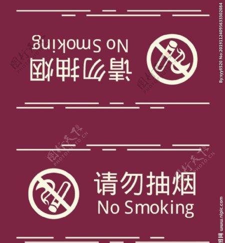 请勿抽烟台签